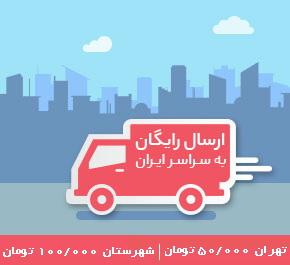 ارسال رایگان محصولات طب سنتی بهبودستان به سراسر ایران