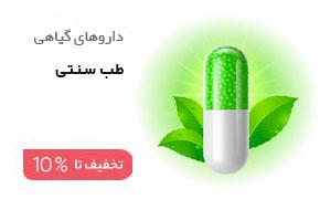 داروهای گیاهی طب سنتی بهبودستان
