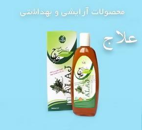 محصولات آرایشی بهداشتی علاج-