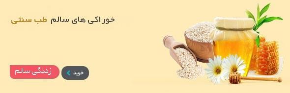 محصولات ارگانیک و سالم طب سنتی