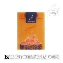 کتاب تغذیه در طب ایرانی، اسلامی
