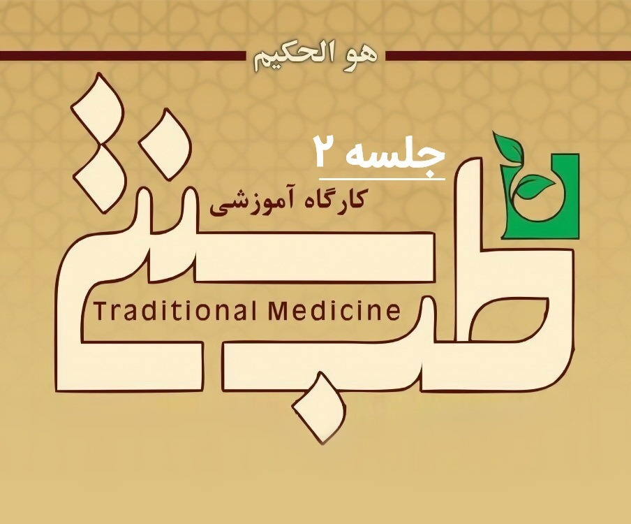 آموزش طب سنتی (جلسه دوم)