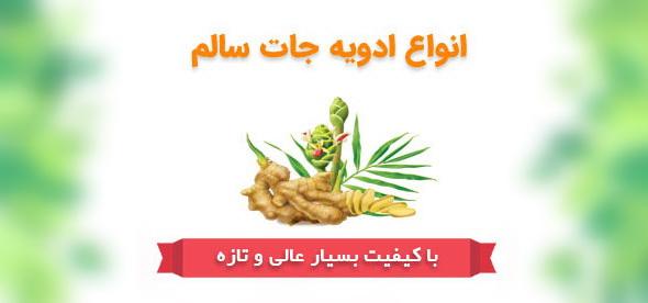 فروش انواع ادویه جات سالم ارگانیک طبیعی گیاهی طب سنتی بهبودستان استاد خیراندیش سیاهدانه