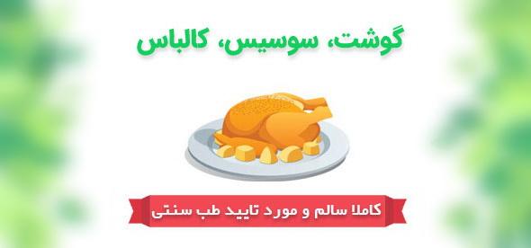 فروش انواع گوشت مرغ بوقلمون شترمرغ ارگانیک سبز سوسیس و کالباس سالم طب سنتی بهبودستان استاد خیراندیش