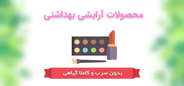 فروش محصولات آرایشی بهداشتی سالم بهبودستان طب سنتی کاملا گیاهی و طبیعی رژ و سایه چشم و غیره