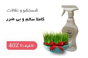 انواع محصولات شستشو و نظافت عید نوروز سالم طب سنتی بهبودستان